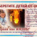 Берегите детей от пожара